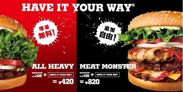 meat-monster-whopper garlic meat beast